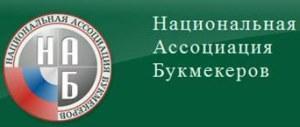 Ассоциации букмекеров россии